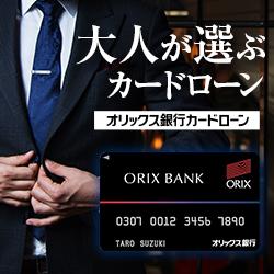 orix-bank-loan